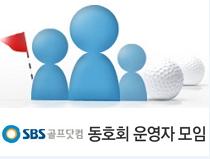 골프닷컴 동호회 운영자 모임