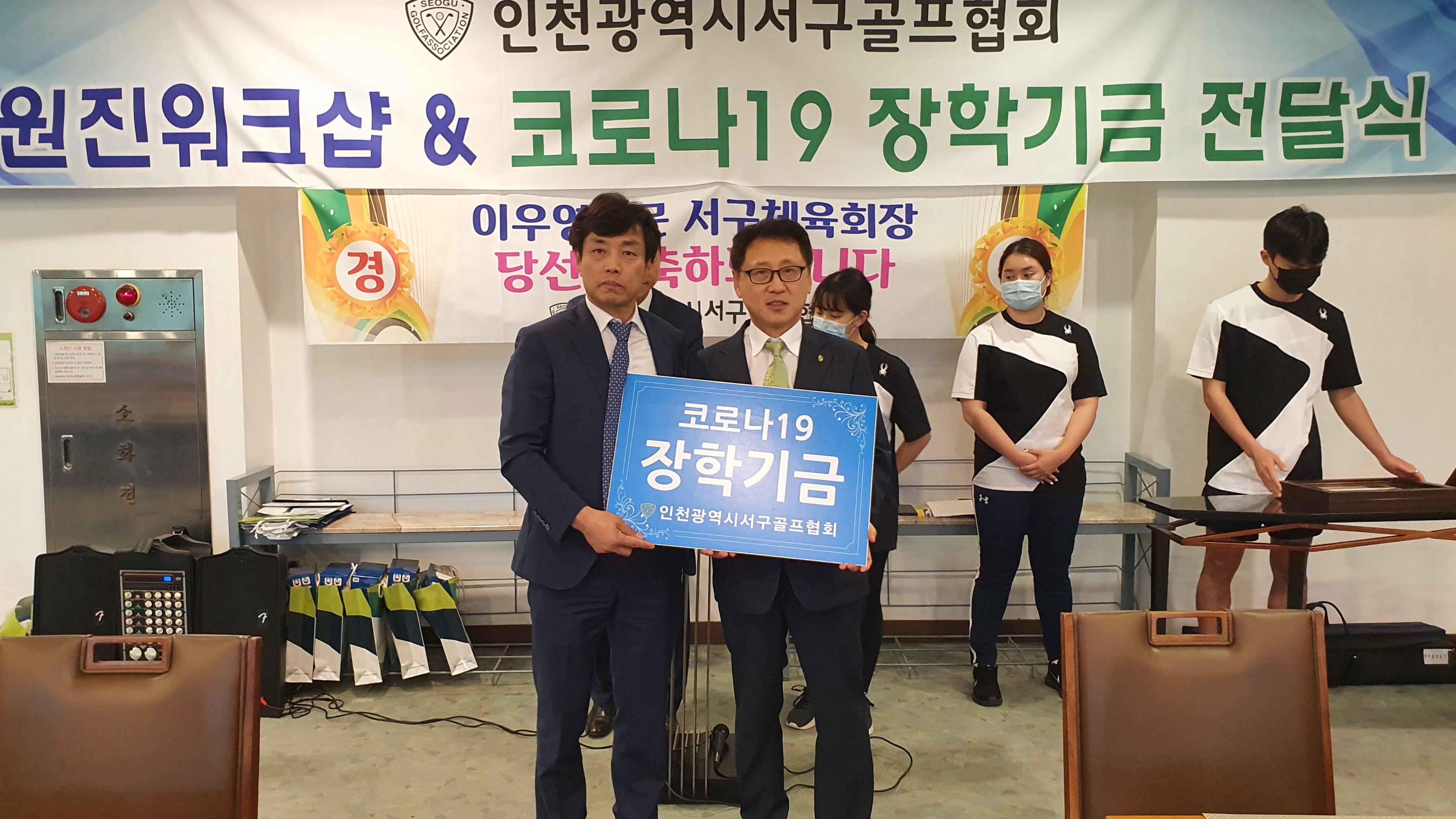 인천서구골프협회