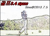 골프3.4 space