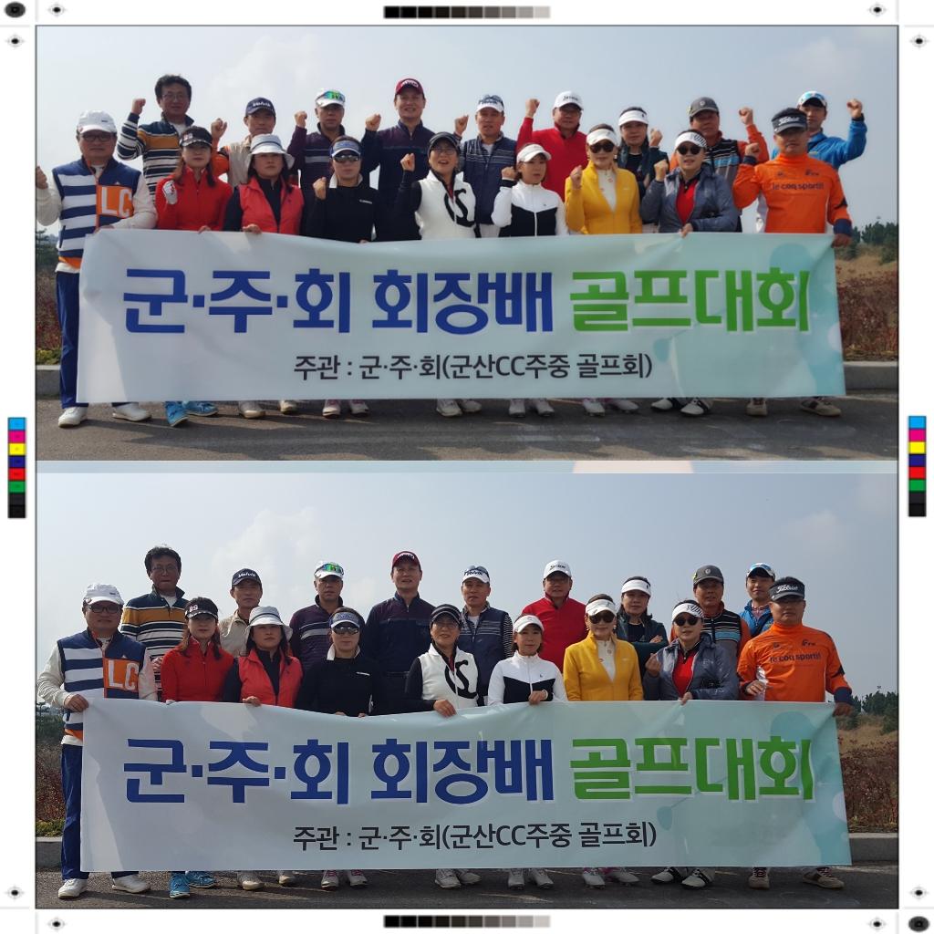 군산CC 주중 동호회(군주회)