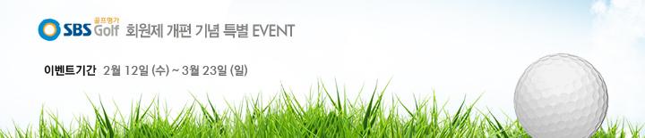 SBS골프명가 회원제 개편 기념 특별 EVENT 이벤트 기간 2월 12일(수)~3월 23일(일)