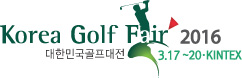 Korea Golf Fair 2016 ���ѹα� �������� 3.17~20 KINTEX