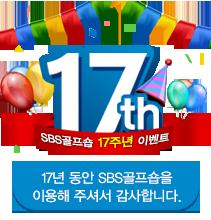 SBS������ 17�ֳ� �̺�Ʈ, 17�� ���� SBS�������� �̿��� �ּż� �����մϴ�.