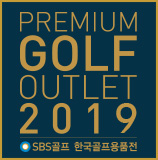 premium GOLF OUTLET 2016 SBS골프 한국골프용품전