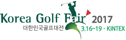 Korea Golf Fair 201176 대한민국 골프대전 2017. 3. 16(THU) ~ 3. 19(SUN) kintex 3,4,5hall