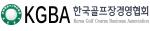 KGBA 한국골프장경영협회
