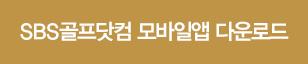 SBS골프닷컴 모바일앱 다운로드
