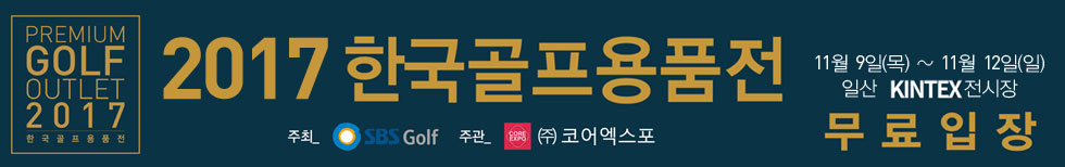 2017 한국골프용품전