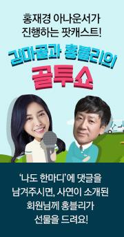 김마골과 홍블리의 골투쇼!