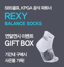 REXY BALANCE SOCKS 연말연시 이벤트