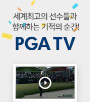pga투어와 함께하는 기적의 순간! pga tv