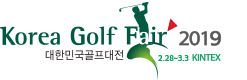 Korea Golf Fair 2018 대한민국 골프대전 2018. 3. 8(THU) ~ 3. 11(SUN) kintex 2,3hall