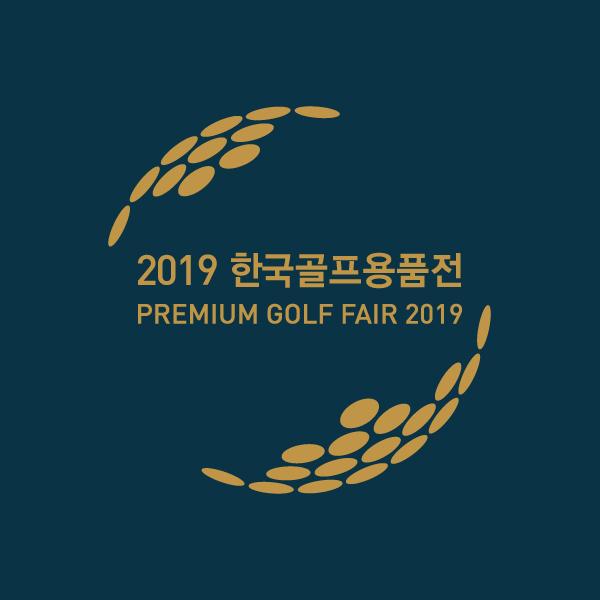 premium GOLF OUTLET 2019 SBS골프 한국골프용품전