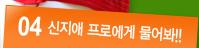 04 신지애 프로에게 물어봐!!