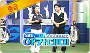 SBS 골프아카데미