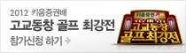 2012 고교동창 골프최강전