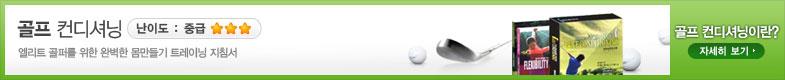 골프컨디셔닝