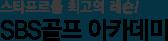 SBS골프 아카데미