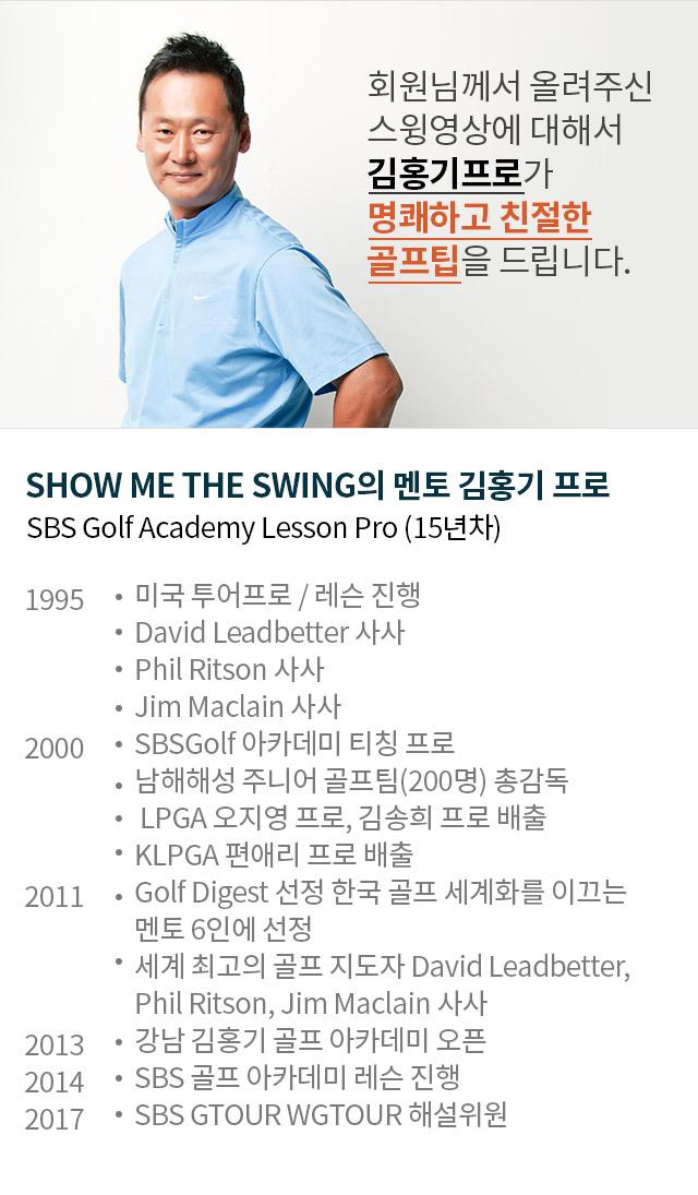 회원님께서 올려주신 스윙영상에 대해서 김홍기 프로가 명쾌하고 친정한 골프팁을 드립니다.